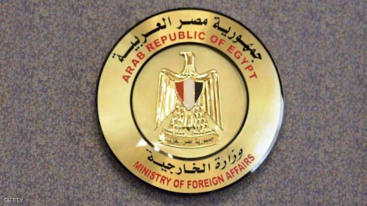 بيان من الخارجية المصرية بشأن احتجاز تركيا البحارة المصريينg