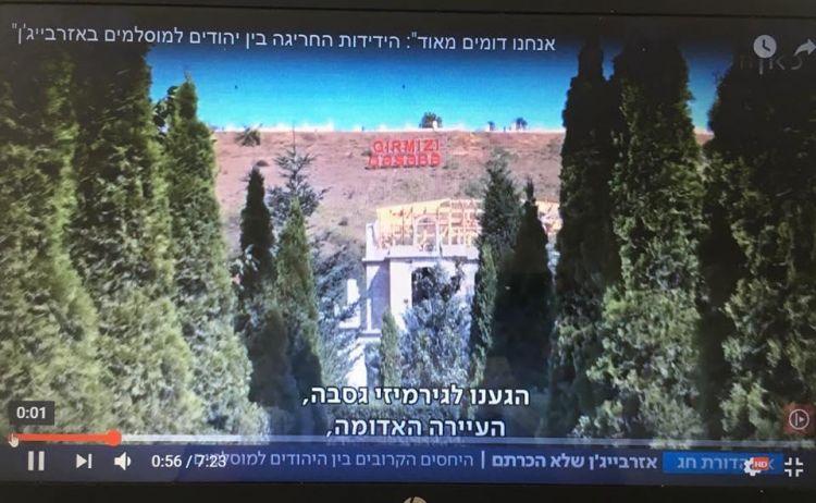 На днях Азербайджан был представлен на израильском телевидении в прайм-тайм - ВИДЕО - ФОТО