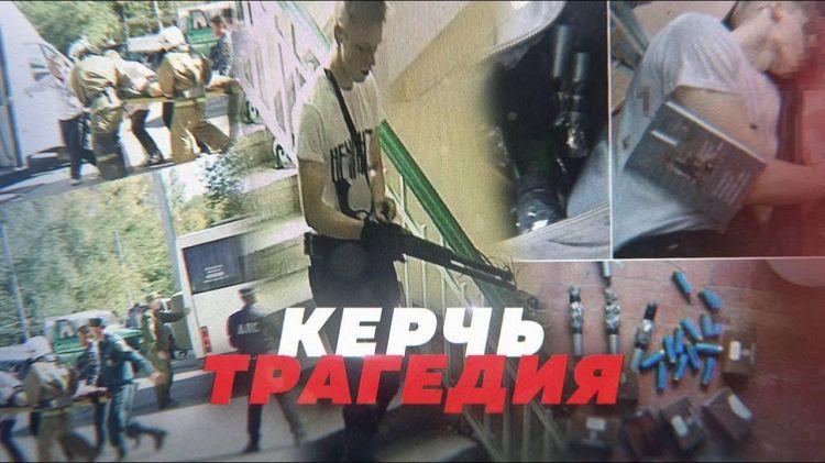Трагедия в Керчи: все подробности - ВИДЕО