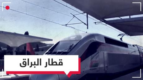البراق.. القطار الأسرع في إفريقيا ينطلق في المغرب - الفيديو