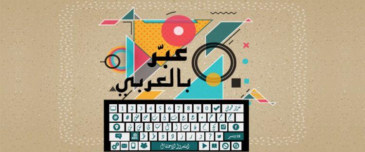اليوم العالمي للغة العربية - 18 كانون الأول/ديسمبر