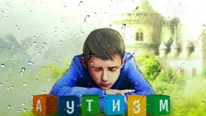 В Азербайджане около шести тысяч детей-аутистов