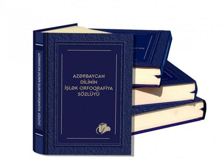 До конца мая  будет подготовлен новый орфографический словарь азербайджанского языка