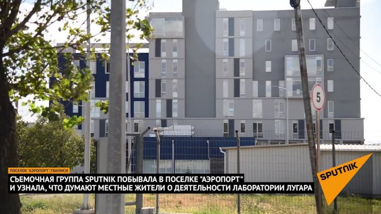 Репортаж из «сверхсекретной» «американской» лаборатории «Лугара» в Грузии