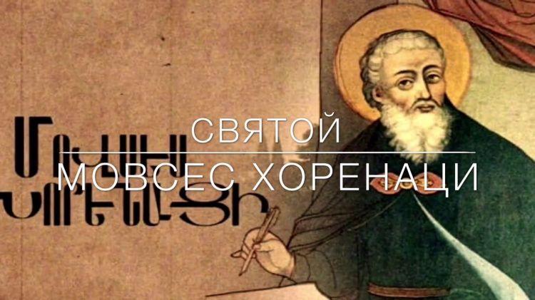 Отец армянской истории - (без кавычек)