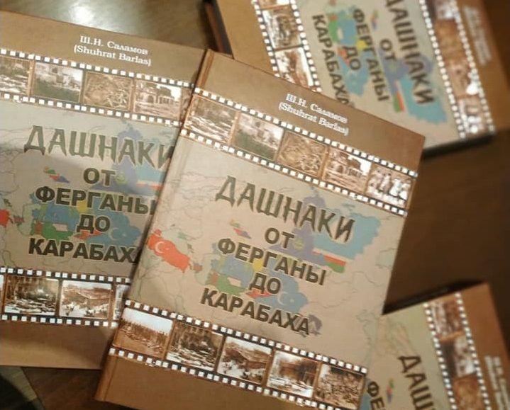 """В Баку издана книга узбекского историка """"Дашнаки  от Ферганы до Карабаха»."""