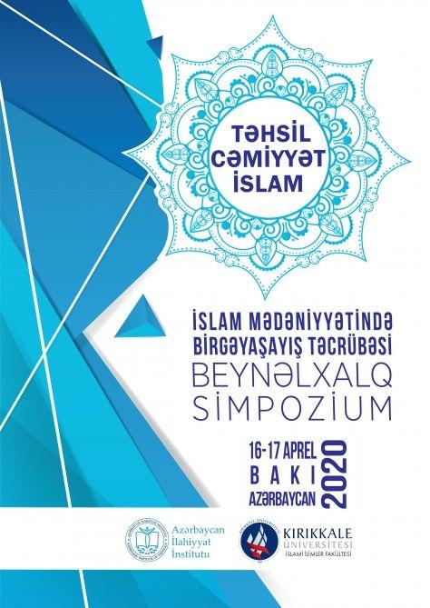 """باكو تستضيف ندوة دولية في موضوع """"تجربة التعايش في الثقافة الإسلامية"""""""