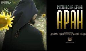 Показ армянского фильма в Москве отложен - после протеста азербайджанцев