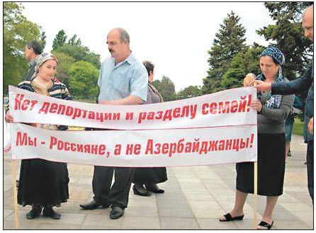 Как в Дагестане относятся к местным азерайджанцам?