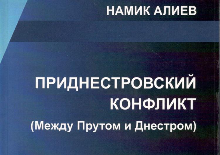 Армяне претендуют на регион в Молдове - Издана книга Намика Алиева о Приднестровском конфликте