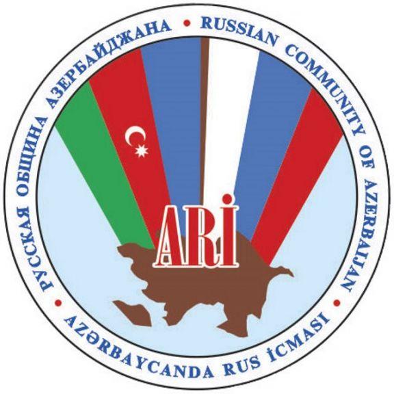 Русская Община Азербайджана призывает к справедливости для Ходжалы