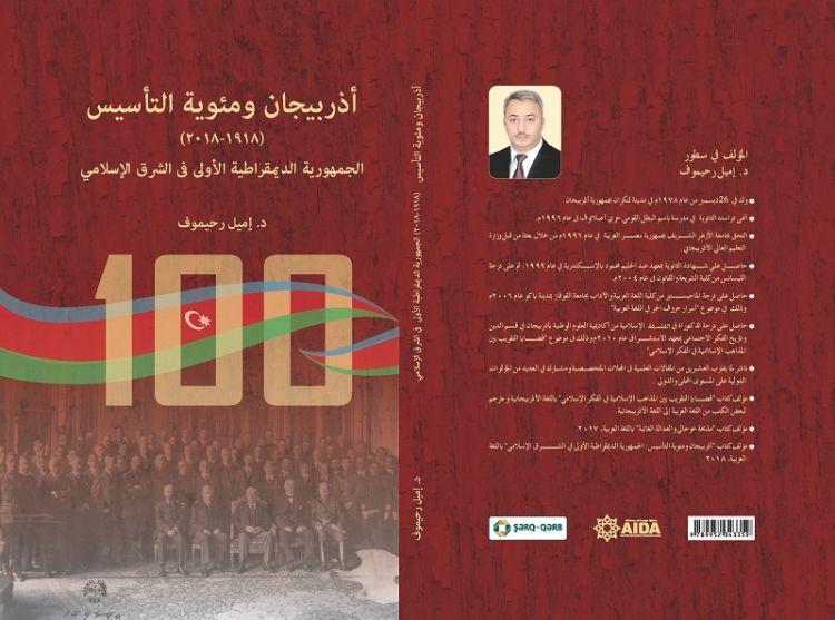 كتاب جديد يحتفي بمئوية تأسيس الجمهورية الأذربيجانية الأولى