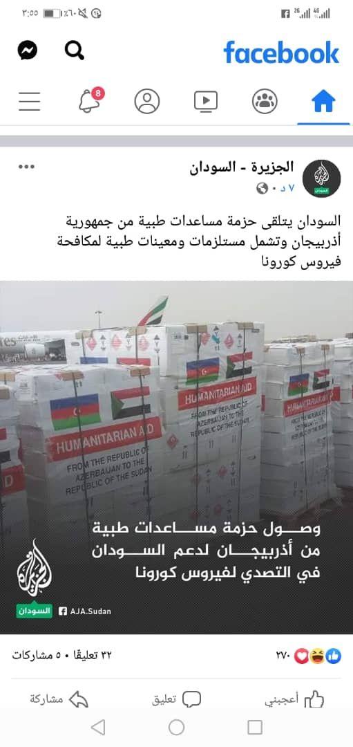 وصول حزمة مساعدات طبية من أذربيجان لمجابهة كورونا