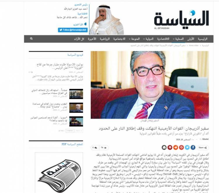 """جريدة """"السياسة"""" الكويتية تنشر مقالا للسفير الاذربيجاني حول الاستفزازات الارمينية في الحدود مع أذربيجان"""