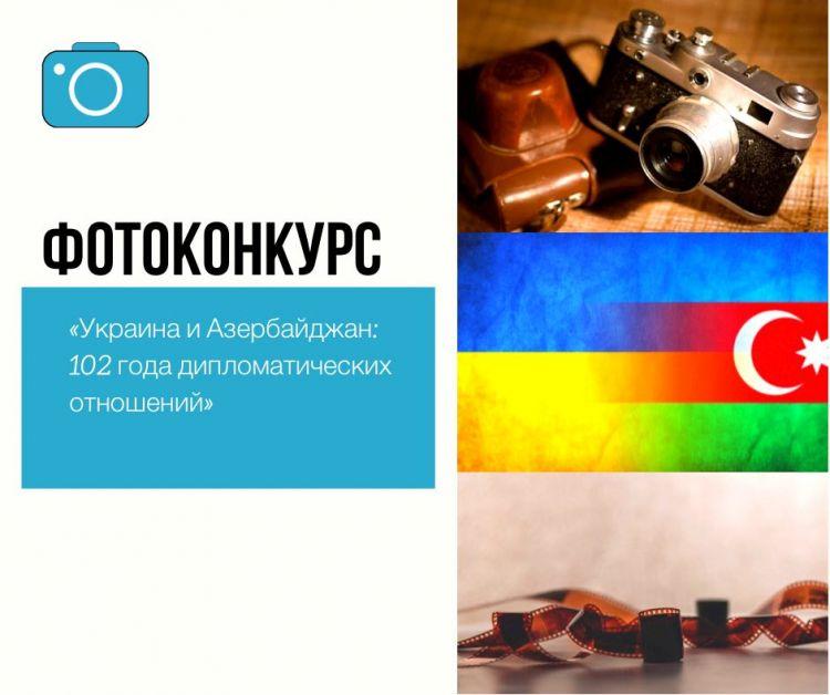 Посольство Украины в Азербайджане объявляет фотоконкурс - Украина и Азербайджан: 102 года дипломатическим отношениям