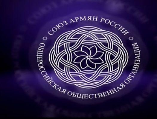 Союз армян России: не собираемся присылать деньги... Все разворовывается    Eurasia Diary