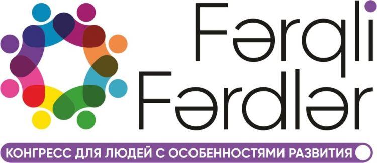 В Баку пройдет конгресс для людей с особенностями развития - «Ferqli Ferdler» - ВИДЕО