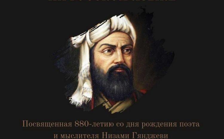 ru/news/culture/459590-v-azerbaydjane-proxodit-olimpiada-posvyashennaya-880-letiyu-nizami-qyandjevi