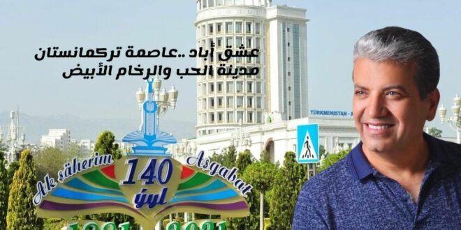 مدينة عشق أباد عاصمة تركمانستان، مدينة الحب والرخام الأبيض.. بقلم الدكتور مختار فاتح بي ديلي