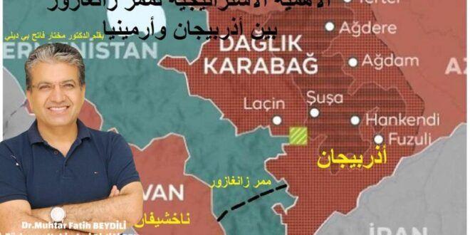 الاهمية الاستراتيجية لممر زانغازور (زانجازور) بين اذربيحان وارمينيا / بقلم الدكتور مختار فاتح بي ديلي