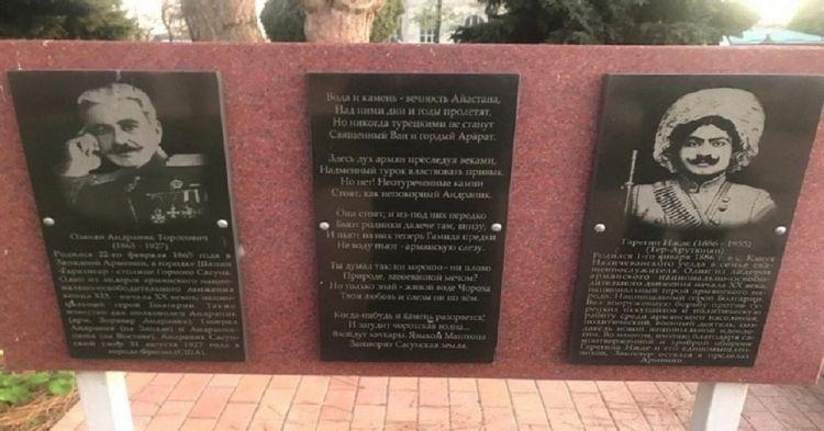 В России демонтировали памятные доски фашистам Нжде и Андранику - ФОТО