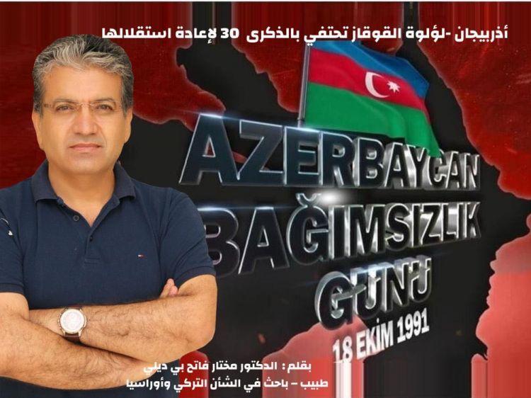 أذربيجان – لؤلوة القوقاز تحتفي بالذكرى الثلاثين لإعادة استقلالها