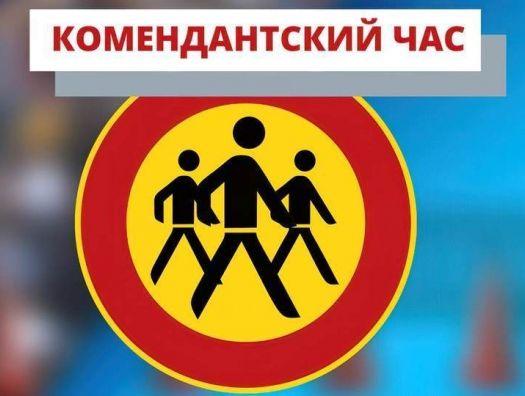 В России вводят комендантский час